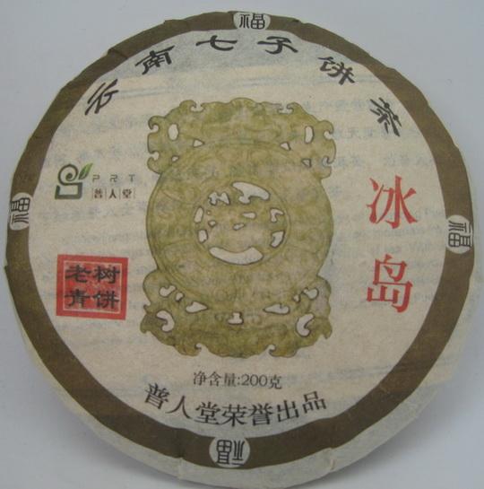 产品展示 普洱茶生茶 >> 浏览图片  品    牌:普人堂 品    名:冰岛老