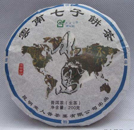 2013年普人堂冰岛老树生饼(客户定制品)