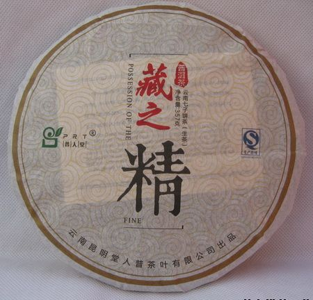 2013年普人堂藏之精古树生饼(定制品)