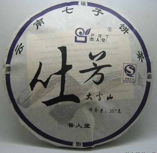 普人堂2014年吐芳大雪山古树生饼茶