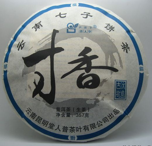普人堂2014年寸香冰岛古树生饼茶