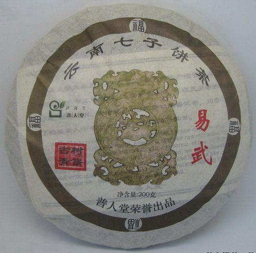 普人堂2014年易武古树生饼茶