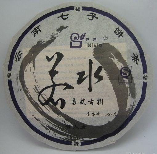 普人堂2016年若水易武生饼茶