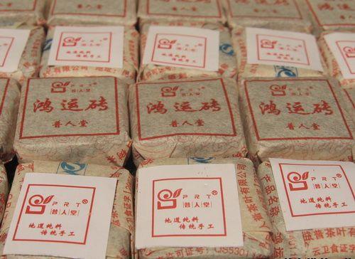 云南普人堂2014年鸿运砖古树茶