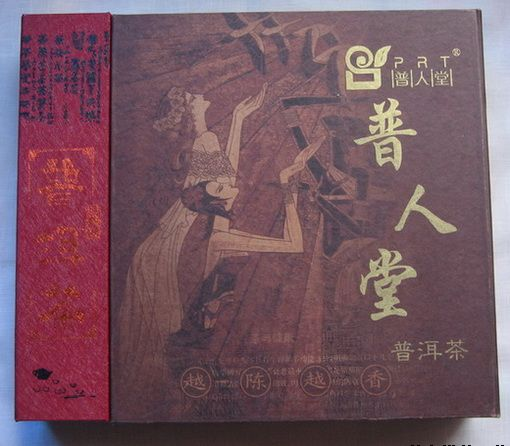 云南普人堂普洱茶单饼包装礼品盒