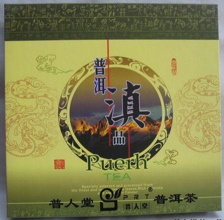 云南普人堂普洱茶单饼包装礼品盒(雪山)