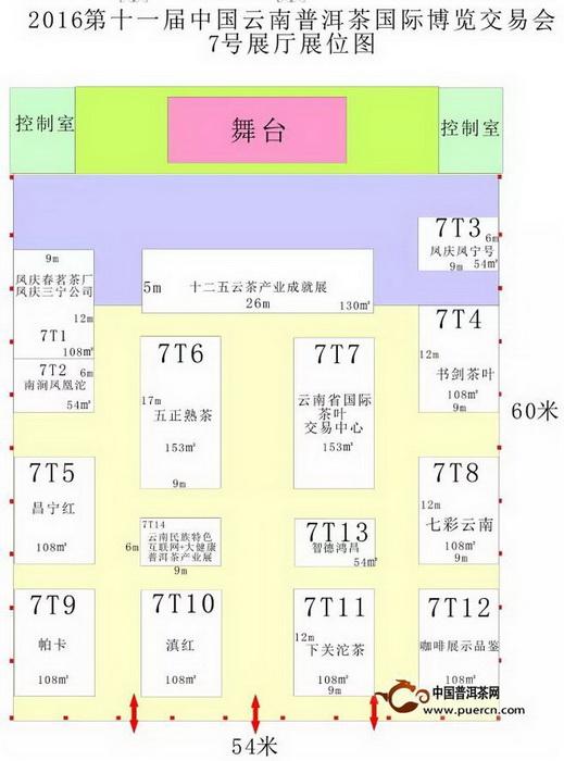 2016年第十一届中国云南普洱茶国际博览交易会展厅展位