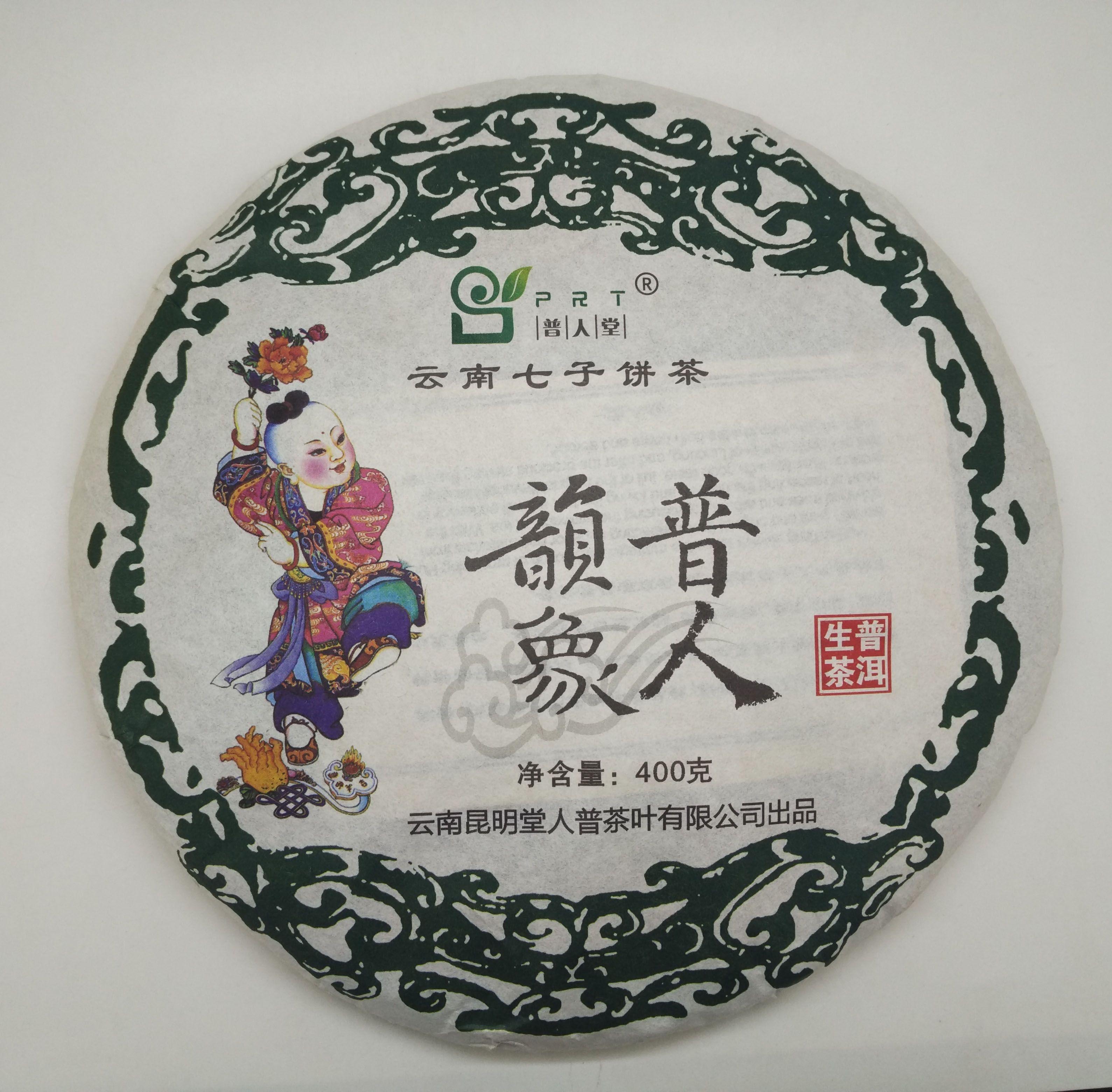 普人堂2014年普人韵象生饼