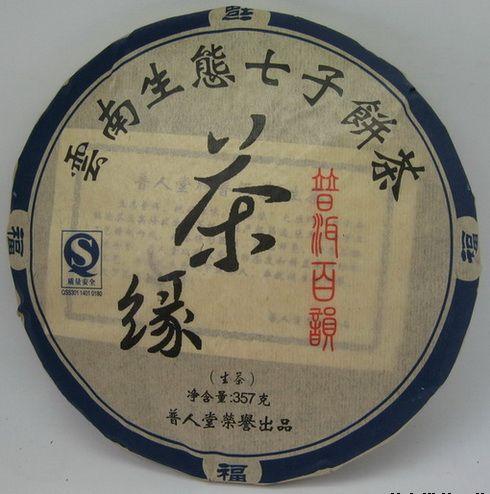 普人堂2019年茶缘生饼茶