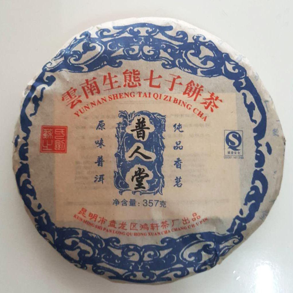 云南普人堂2020年普人堂茶生饼