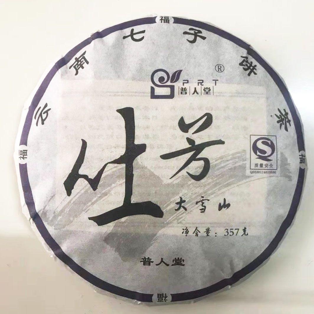 云南普人堂2021年吐芳大雪山古树生饼茶